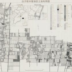 白子町中里地区土地利用図