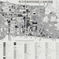佐久市岩村田地区土地利用図